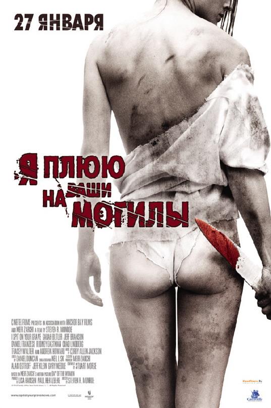 Сцена Изнасилования Сары Пэкстон В Лесу – Последний Дом Слева (2009)
